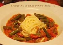 Спагетти со стручковой фасолью (пошаговый фото рецепт)