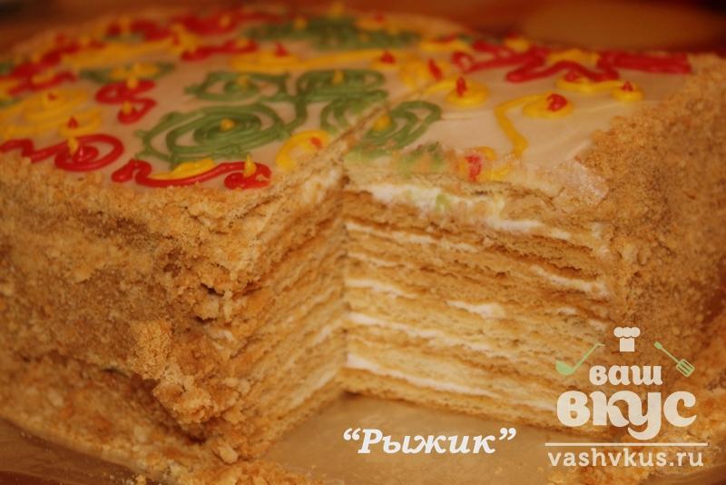 Рыжик рецепт торта классический с фото