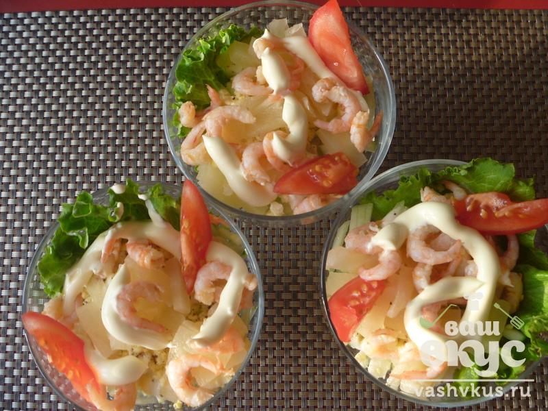 салат коктейль из креветок пошаговый рецепт с фото