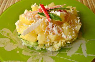 Салат с картофелем «Ананасы под снегом» (пошаговый фото рецепт)