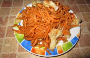 Корейский салат из моркови и цветной капусты (пошаговый фото рецепт)