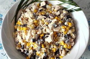 """Салат с грибами, курицей и кукурузой """"Вьюга"""" (пошаговый фото рецепт)"""