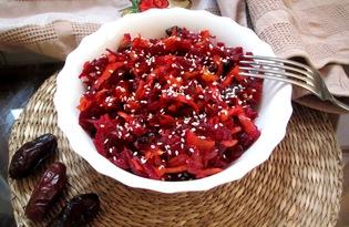 Салат со свеклой, морковью и финиками (пошаговый фото рецепт)