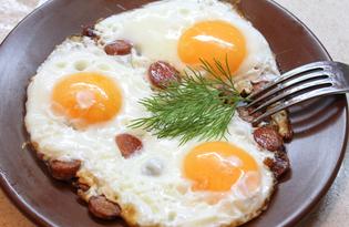 Яичница с салями (пошаговый фото рецепт)