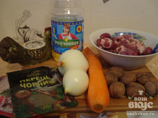 Куриные сердечки с грецкими орехами