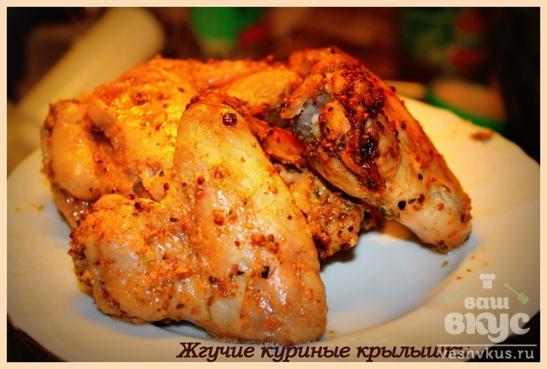 Жгучие куриные крылышки