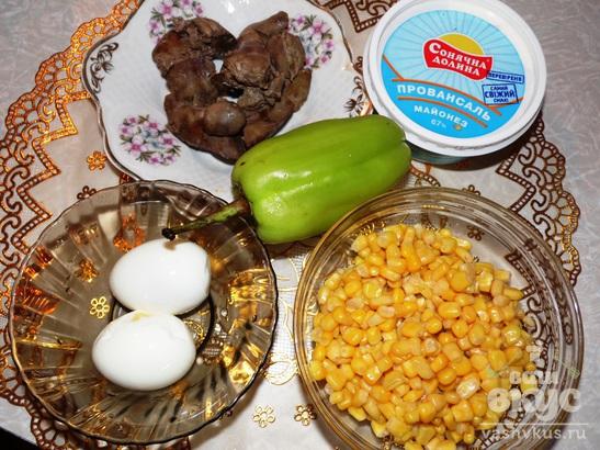 Теплый салат из куриной печени, болгарского перца и кукурузы
