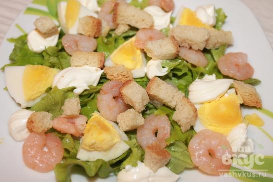 Рецепт салат с креветками пошагово с фото