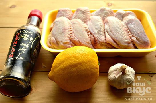 Куриные крылышки в соевом соусе с лимоном