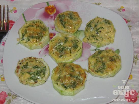 Запечённые кабачки с сыром и зеленью